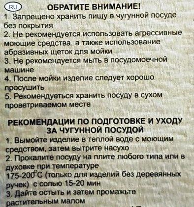 инструкция по использованию сковородки brizoll